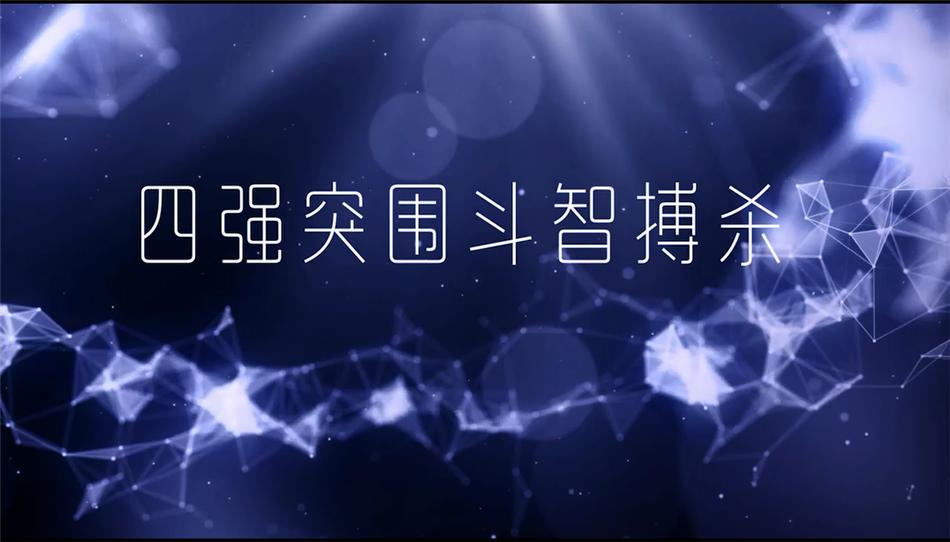 视频-《商界棋王》第一阶段