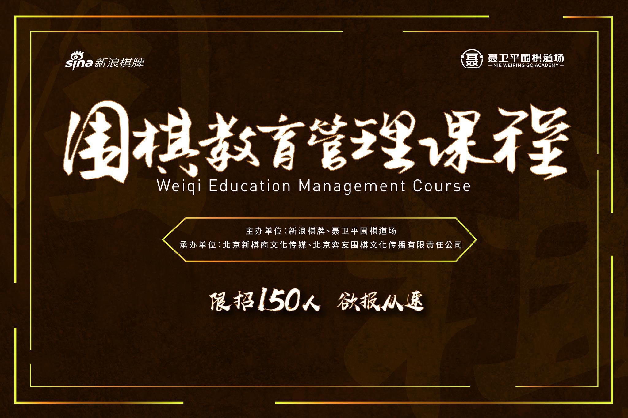 围棋教育管理课程6月5日开讲