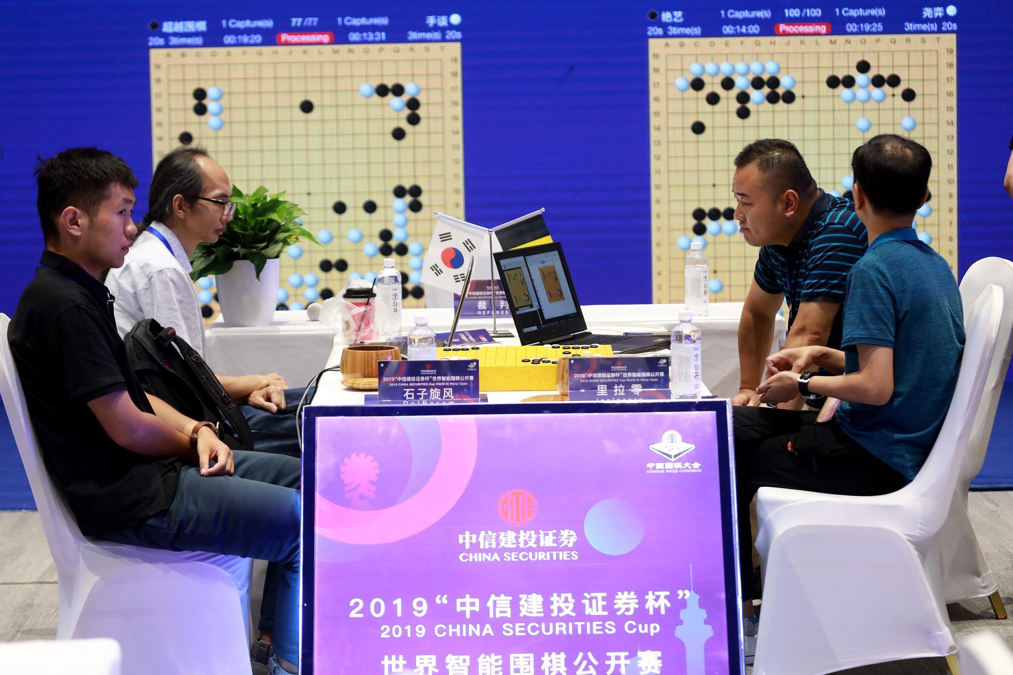 高清-智能围棋公开赛第二轮