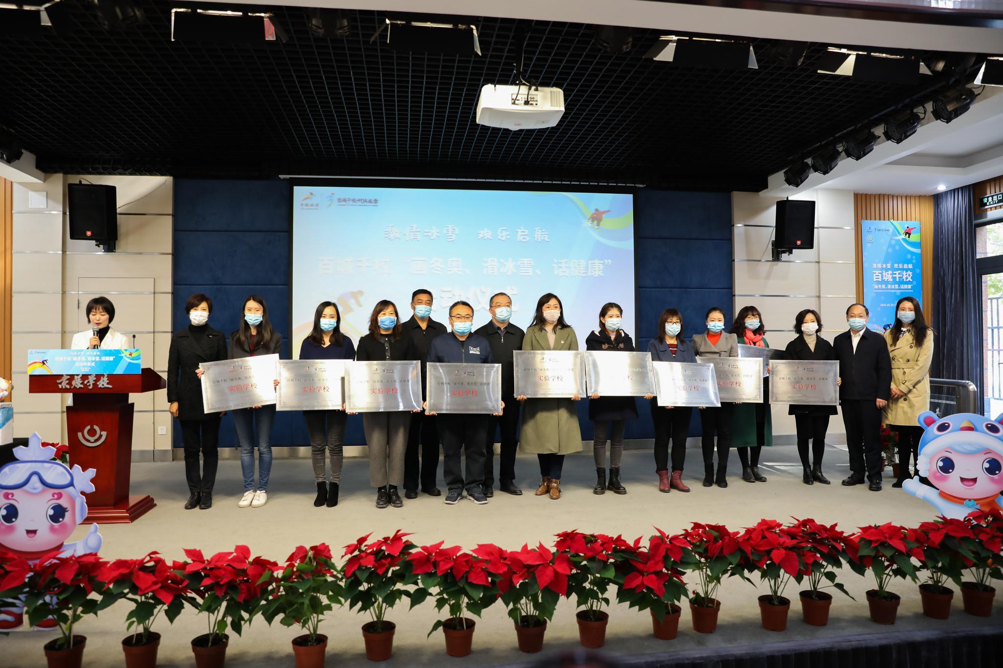 """百城千校""""画冬奥、滑冰雪、话健康""""活动在北京市京源学校启动"""