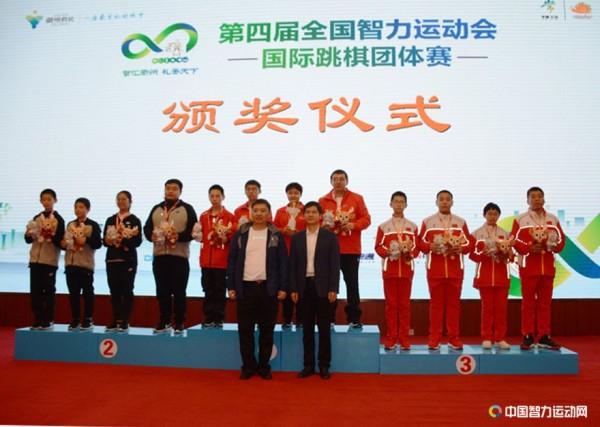 高清-四智会国跳团体赛颁奖仪式