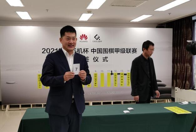 高清-2021华为手机杯围甲联赛抽签