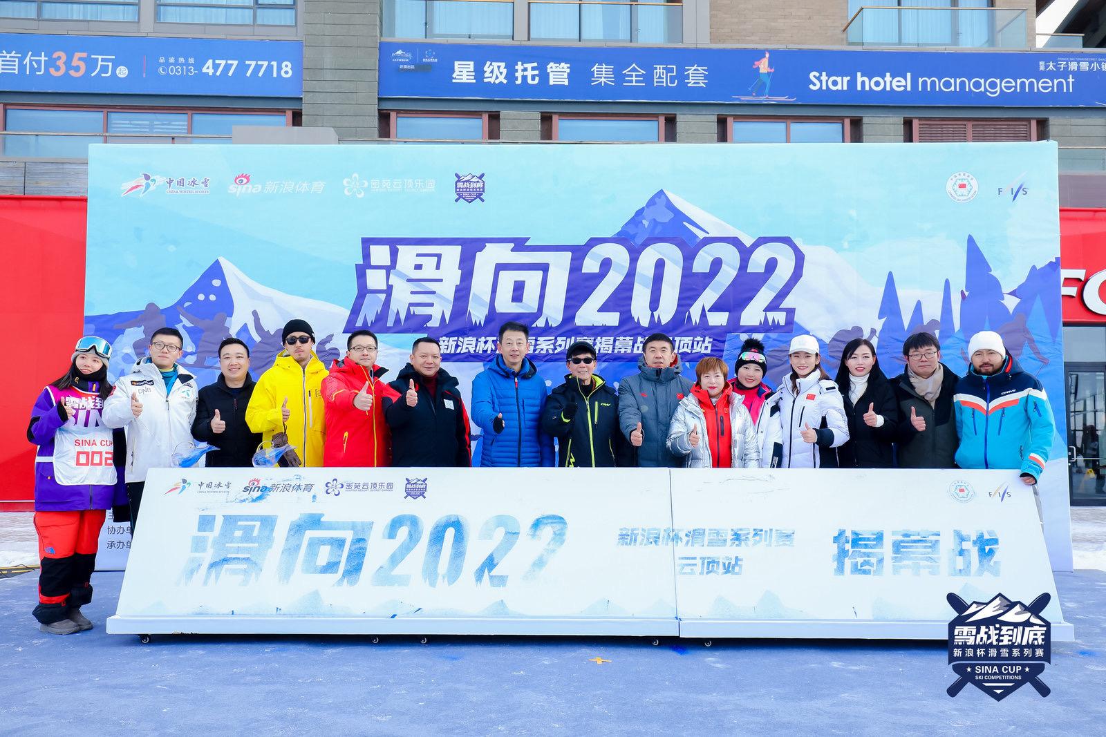 新浪杯滑雪系列赛云顶站开幕仪式