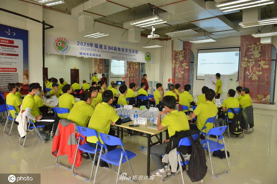 2020年福建足协E级教练员培训班