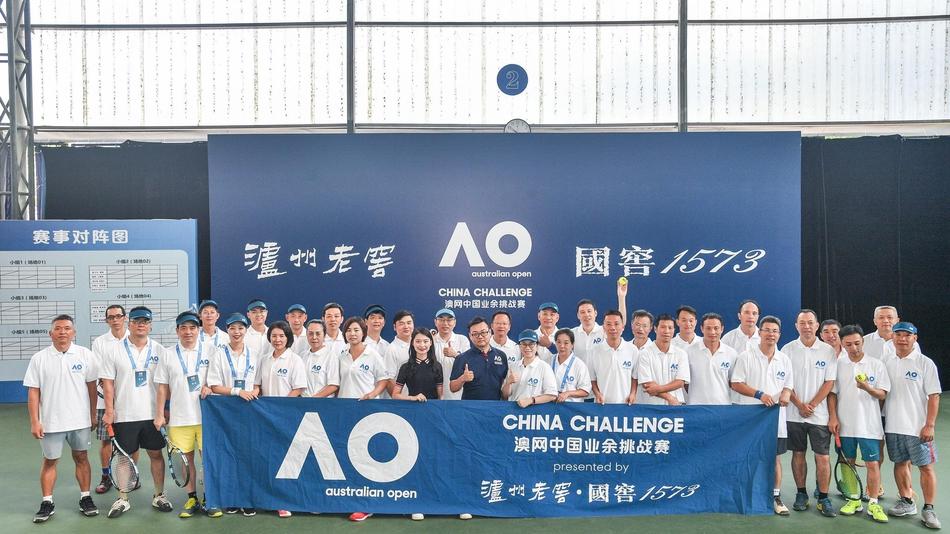 澳网中国业余挑战