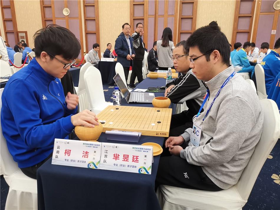 智运会围棋团体赛第四轮赛果及第五轮对阵