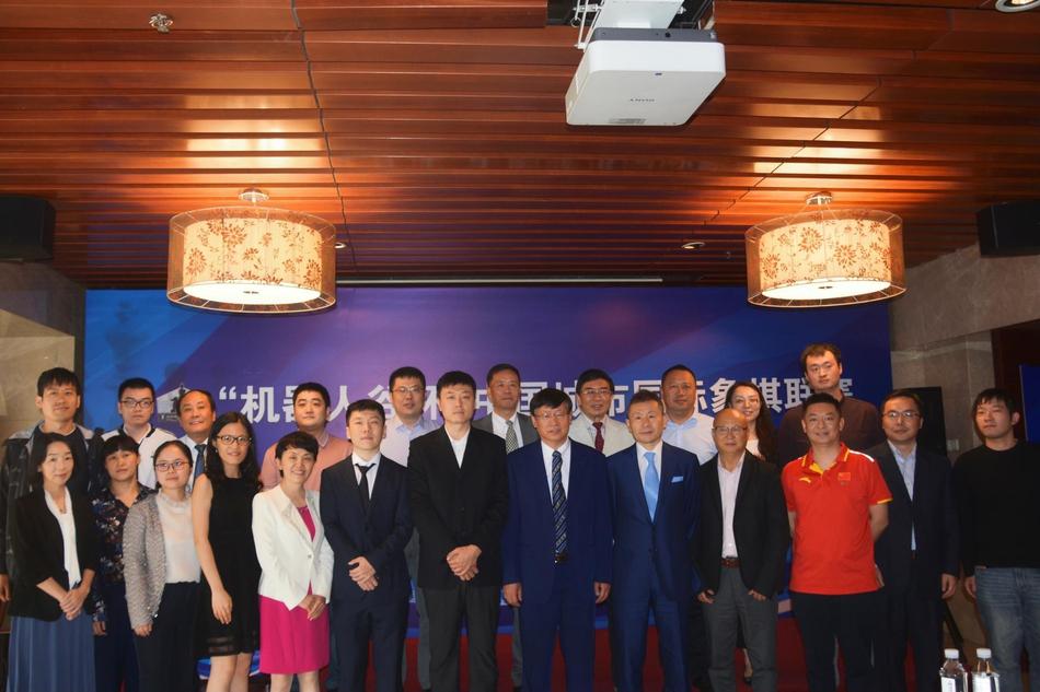 """高清-首届""""机器人谷杯""""中国城市国际象棋启动仪式"""