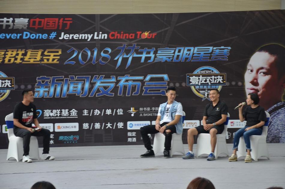 林书豪出席全明星赛新闻发布会图片