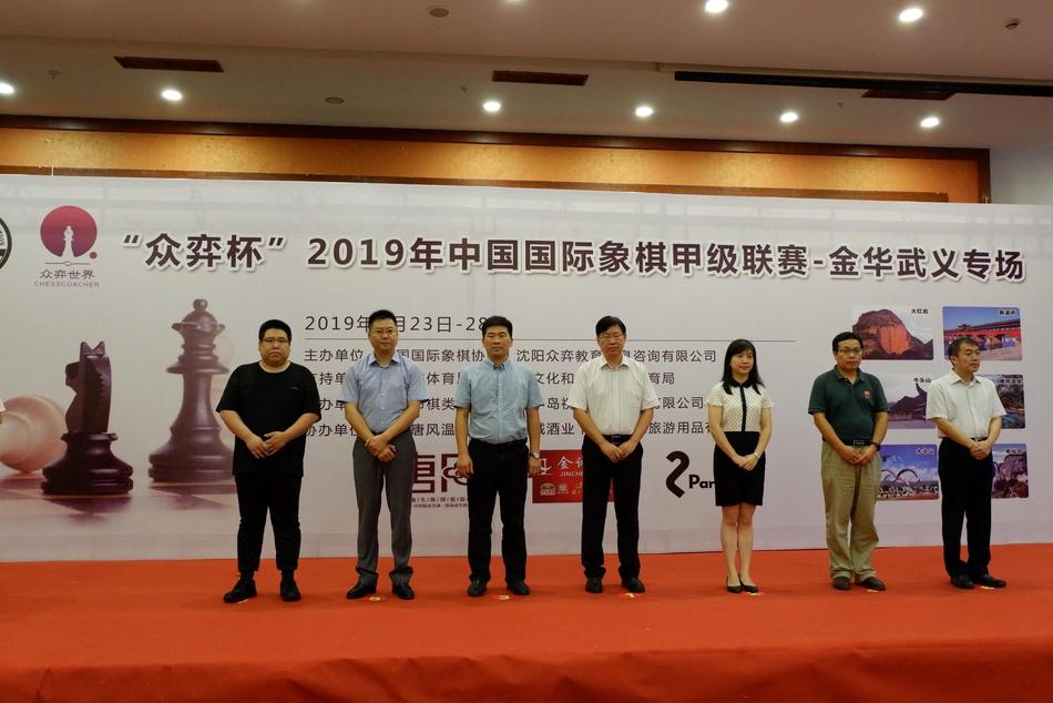 高清-国象联赛金华武义专场打响 叶江川宣布开幕