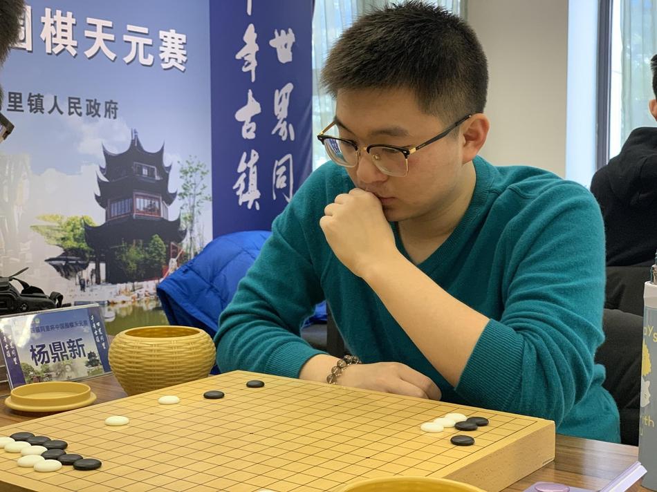 正播同里杯天元决赛三番棋首局:连笑VS杨鼎新