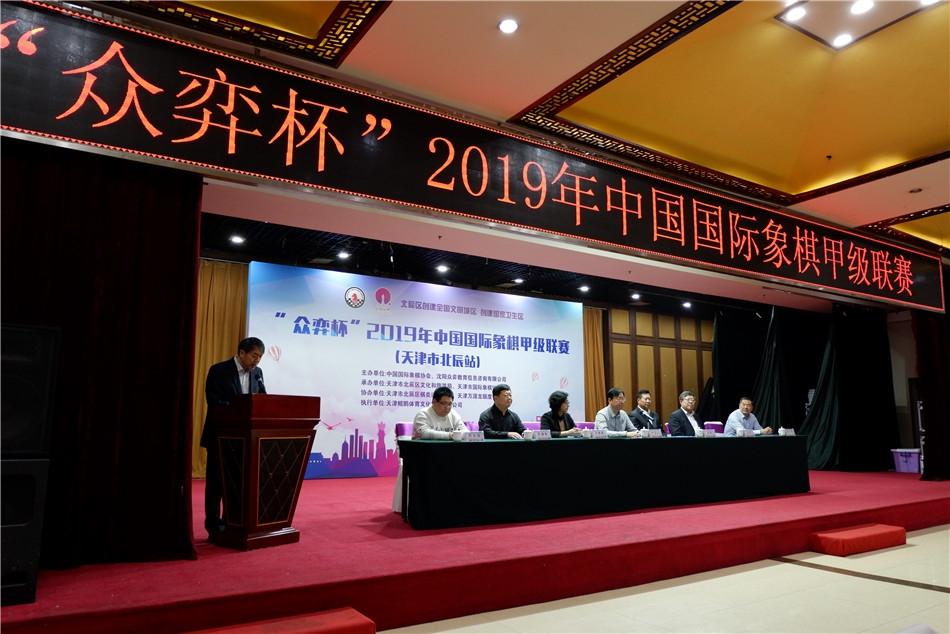 高清-国象联赛天津北辰站揭幕