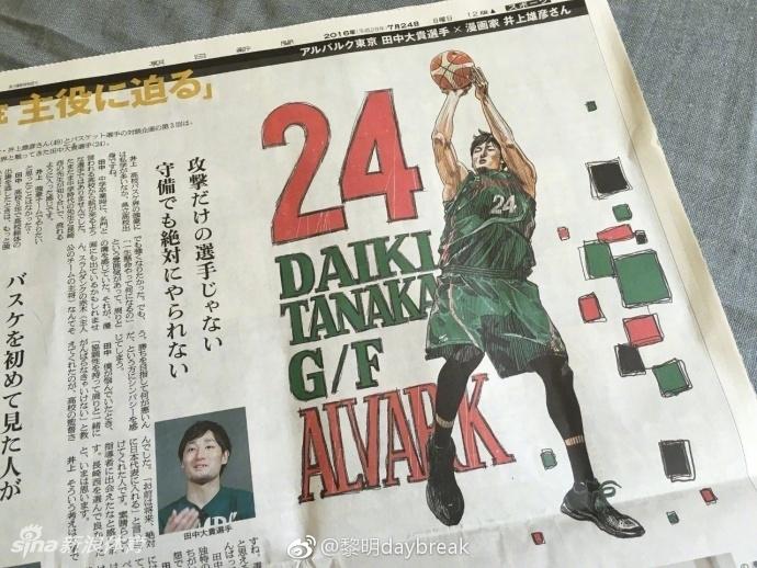井上雄彦出手!给报纸画篮球插画图片