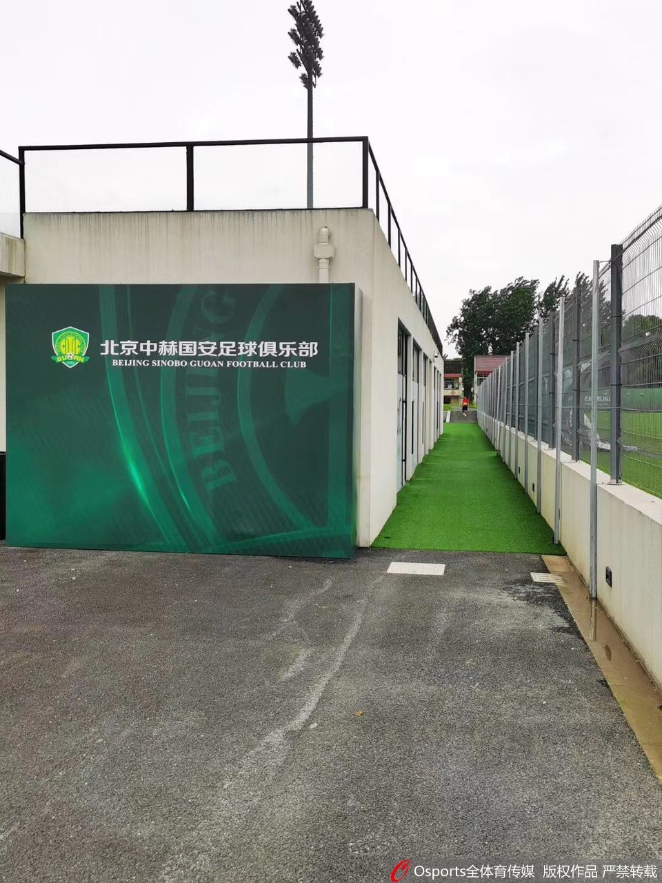 上海训练基地布置完毕 全新装扮静待国安入驻