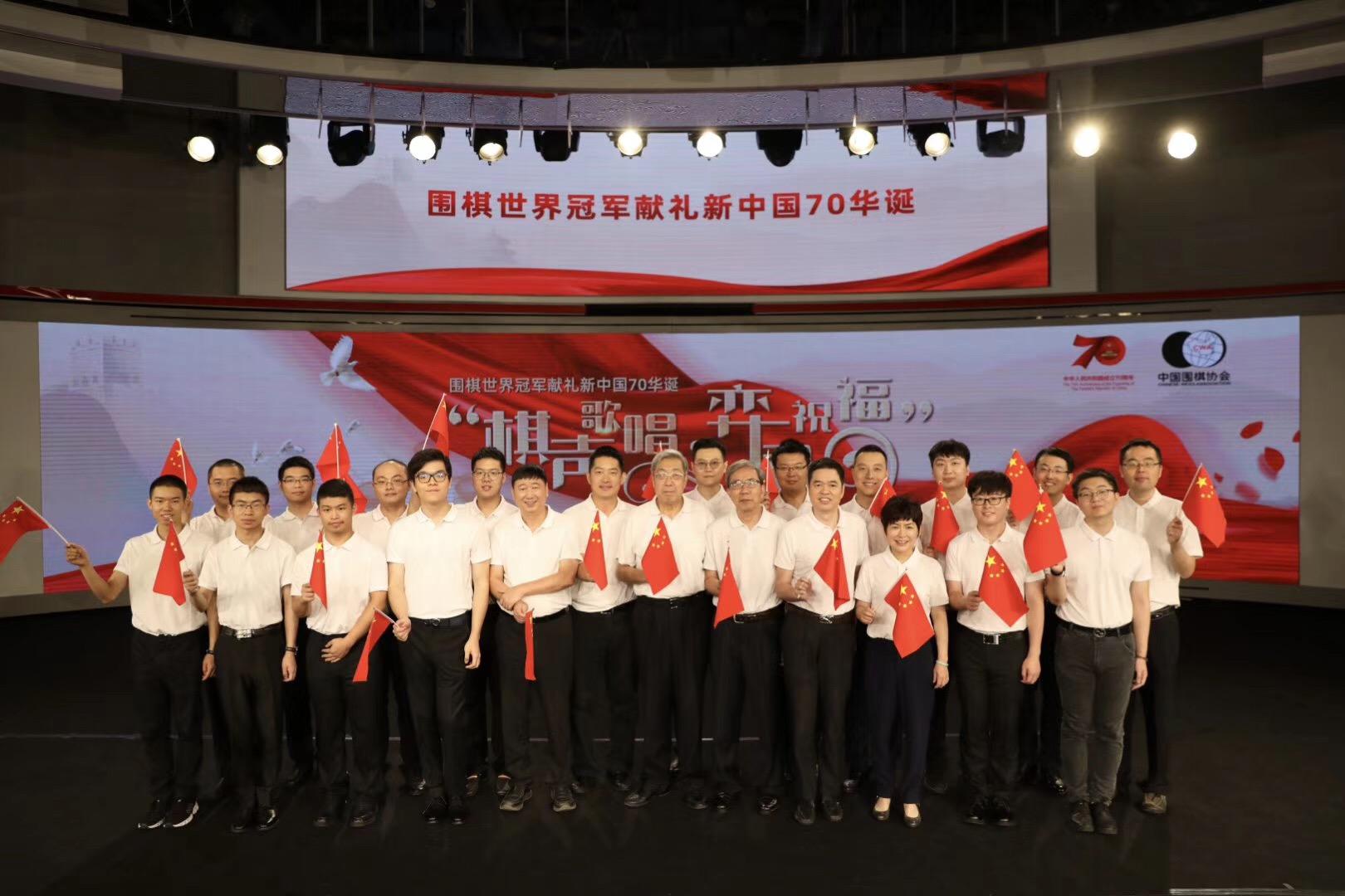 高清-围棋世界冠军齐聚献礼新中国70华诞