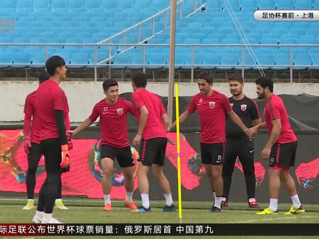 上港足协杯首回合争先机