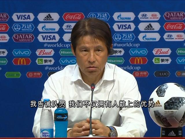 视频-日本VS哥伦比亚赛后采访 西野朗:要打出气势