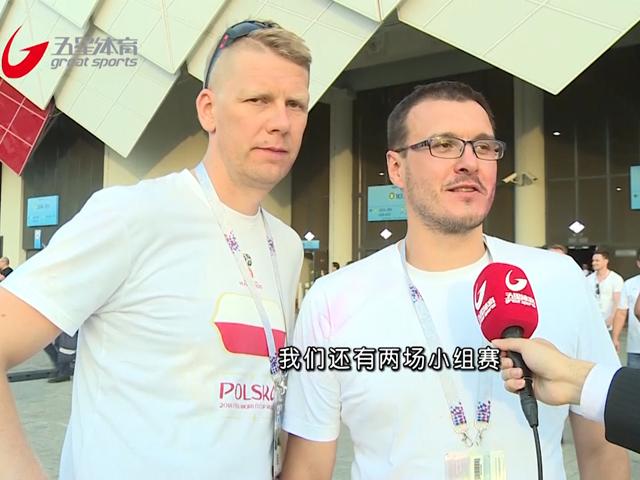 视频-波兰VS塞内加尔赛后采访 球迷:形势很困难了