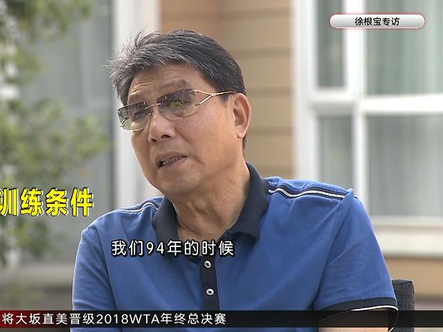 徐根宝:从体工队到职业化