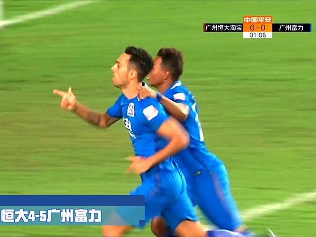 2018赛季广州富力精彩进球