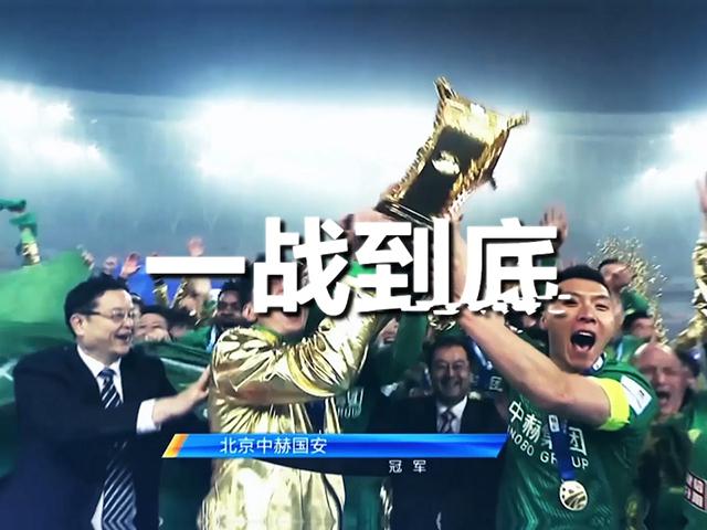 2019足协杯官方宣传片