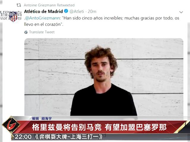 视频-马竞官宣格列兹曼今夏离队 有望加盟巴萨