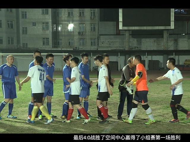 中关村缤纷运动季足球比赛
