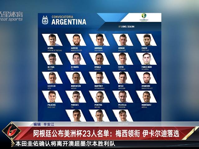 视频-阿根廷公布美洲杯名单:梅西领衔二弟落选