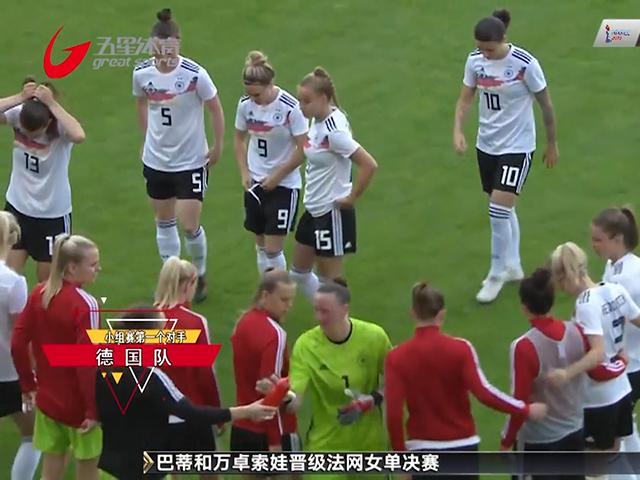 解读中国女足小组赛对手