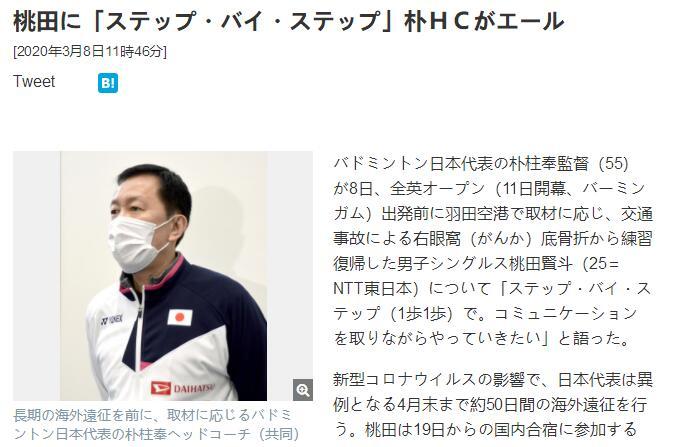 日羽队开启50天海外远征 朴柱奉:桃田有望5月归队