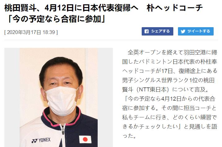 朴柱奉:奥运积分赛或延迟到6月 等待羽联通知