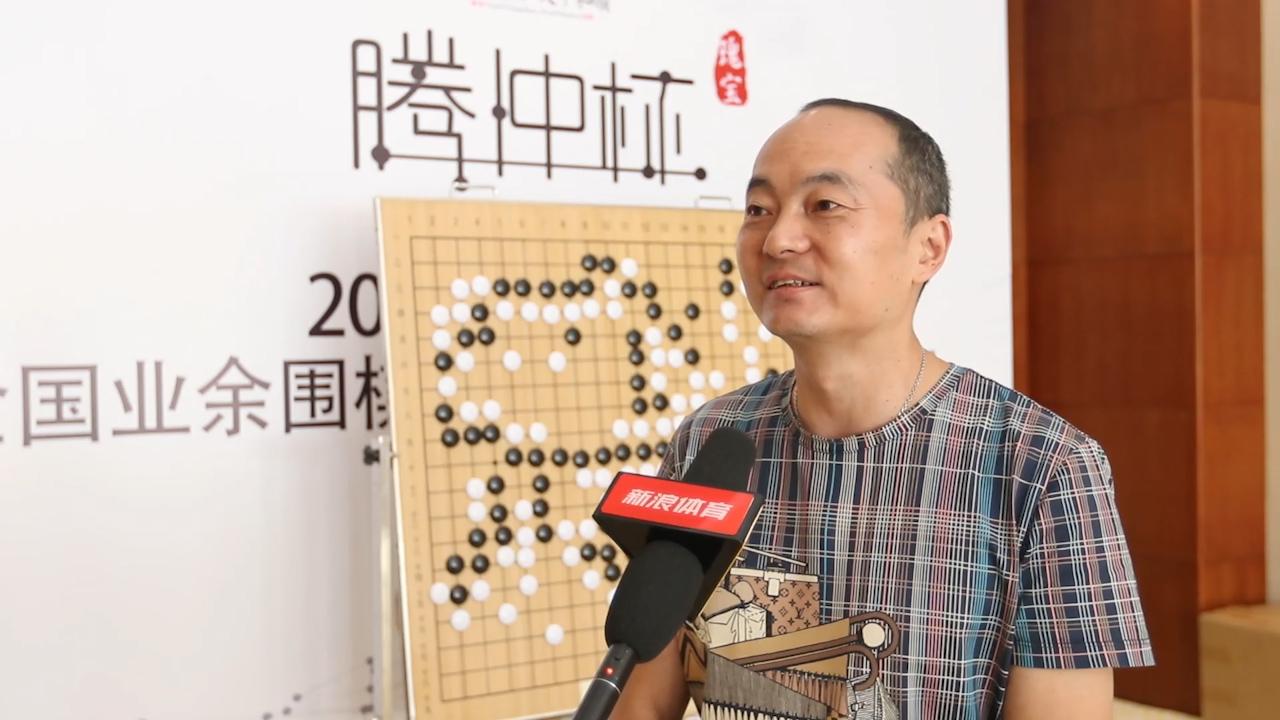 视频-邱继红:腾冲杯很圆满 柯洁上大学对围棋贡献更大
