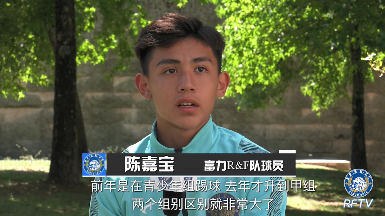 富力TV:16岁的陈嘉宝