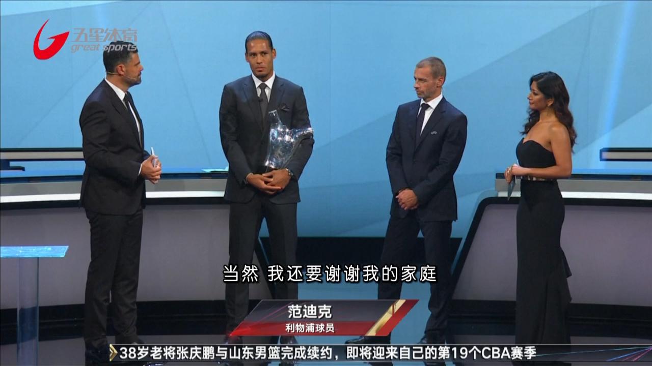 视频-力压梅西C罗 范戴克荣膺欧洲最佳球员