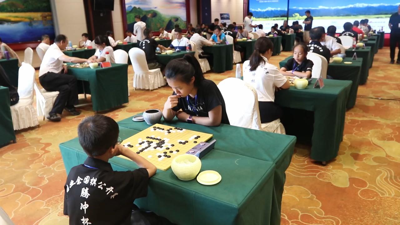 视频-腾冲杯全国业余围棋公开赛纪录片