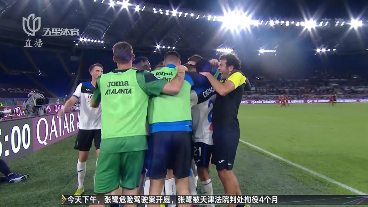 视频-罗马0-2不敌亚特兰大 遭遇赛季首败