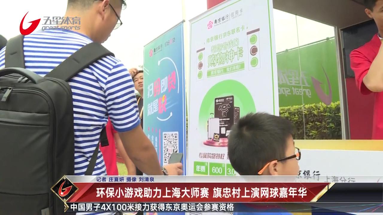 视频-环保小游戏助力上海大师赛 旗忠村上演网球嘉年华