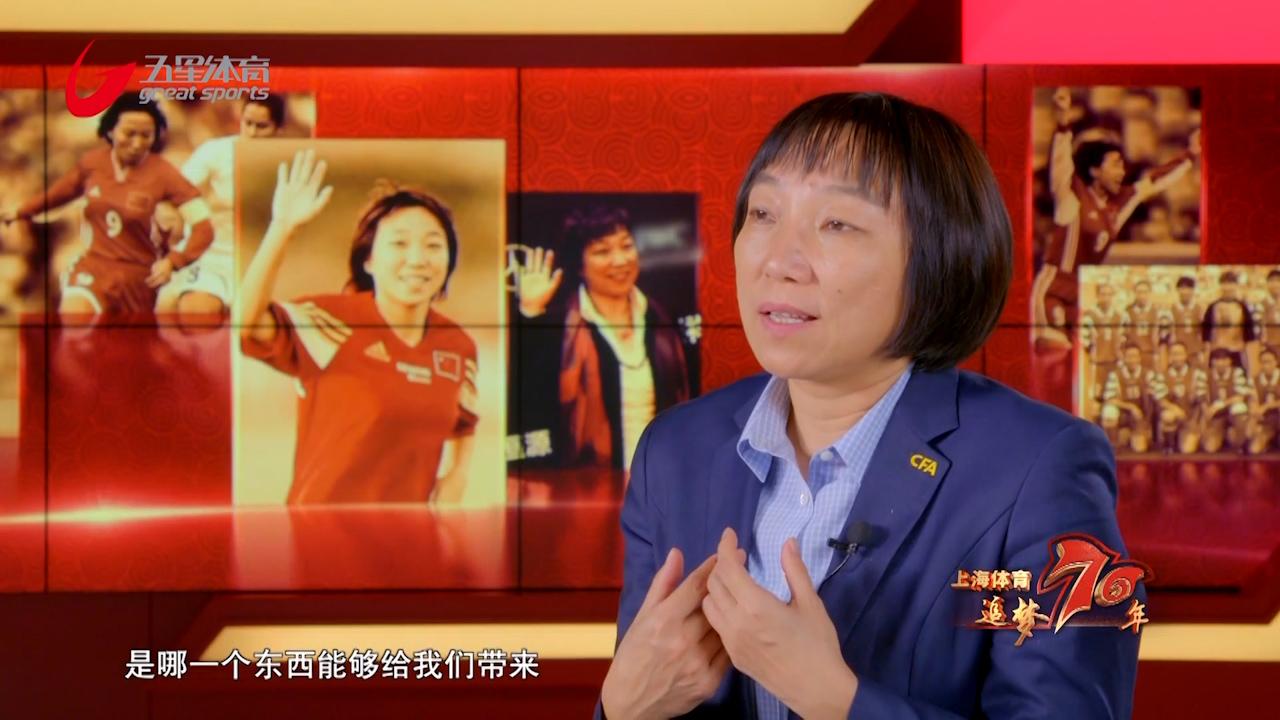 上海体育追梦70年:孙雯