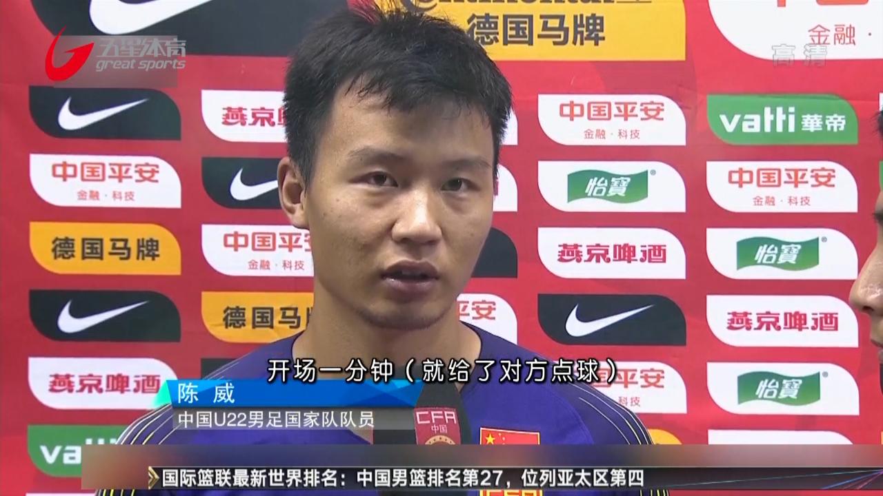 中国国奥0-0战平沙特