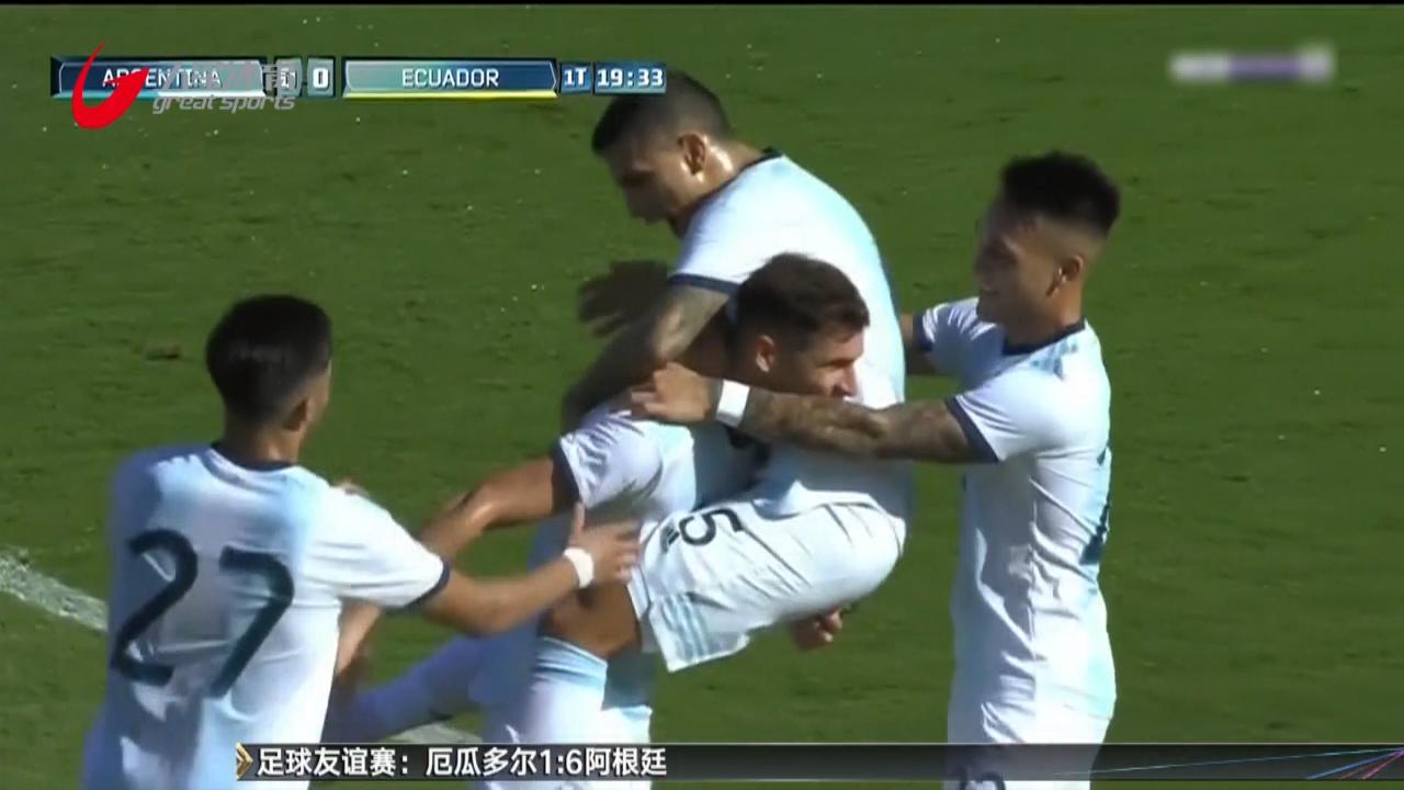 视频-缺少梅西迎来大胜 阿根廷6-1厄瓜多尔