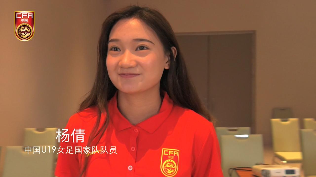 U19女足杨倩采访