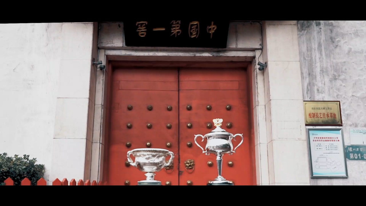 澳网冠军奖杯造访中国酒城