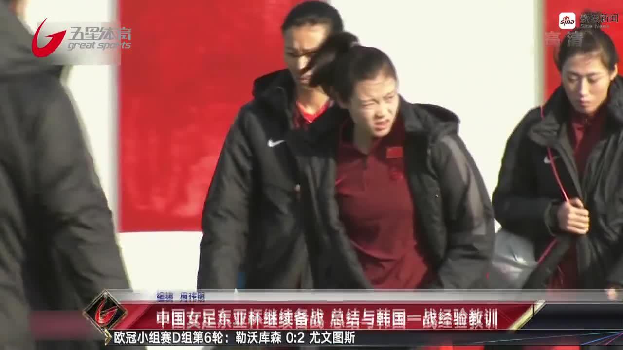 中国女足东亚杯继续总结奋战