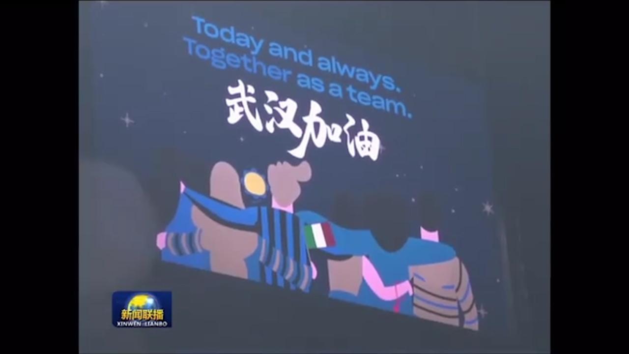 视频-从CCTV5到CCTV1 国米为武汉加油上新闻联播