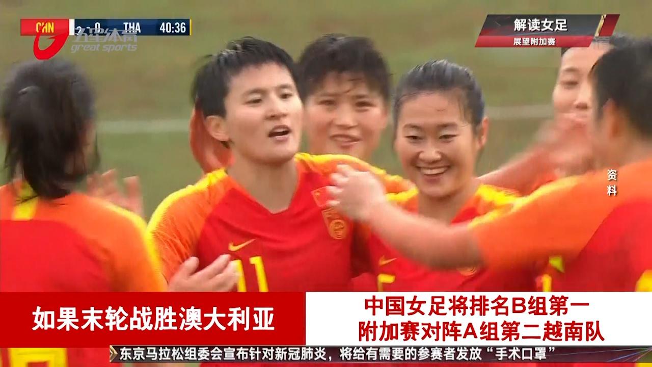 中国女足力争小组头名