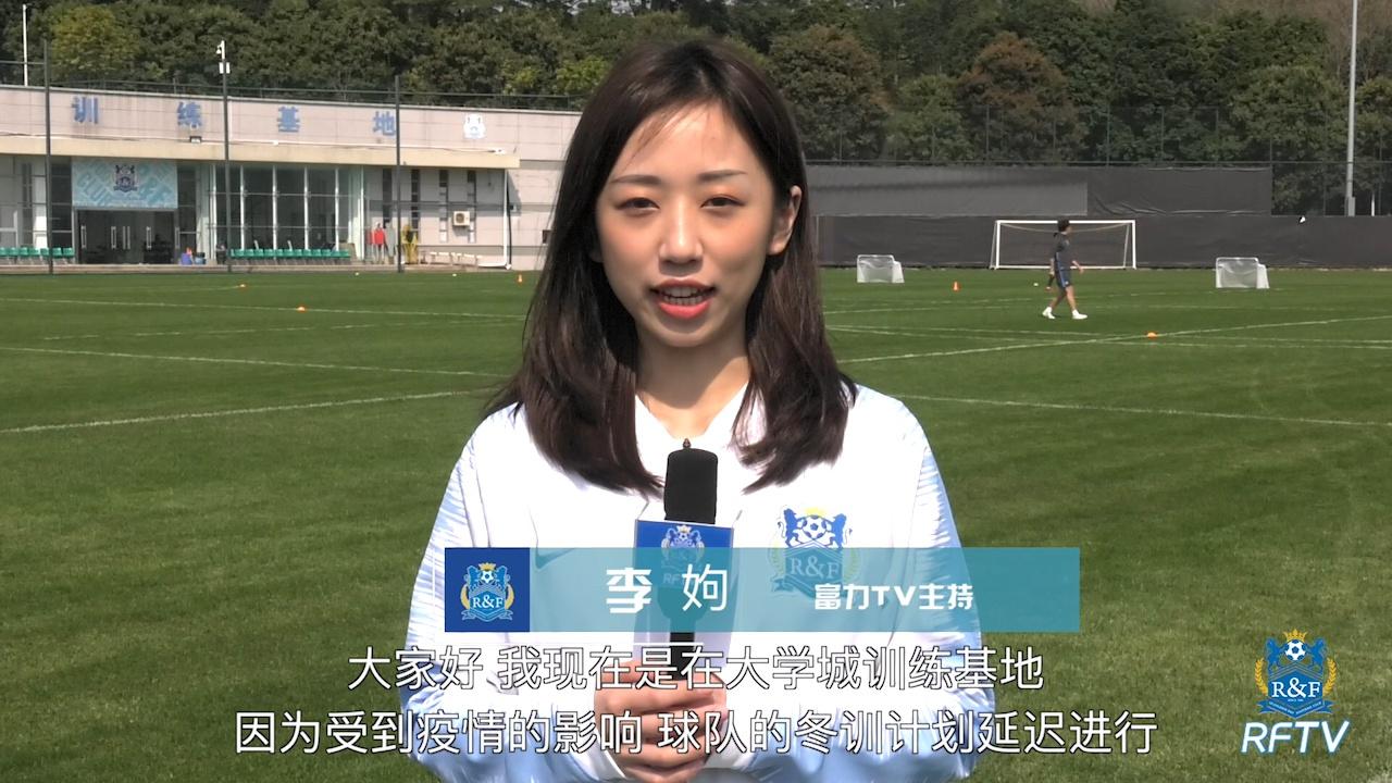 富力TV:广州富力集结备战