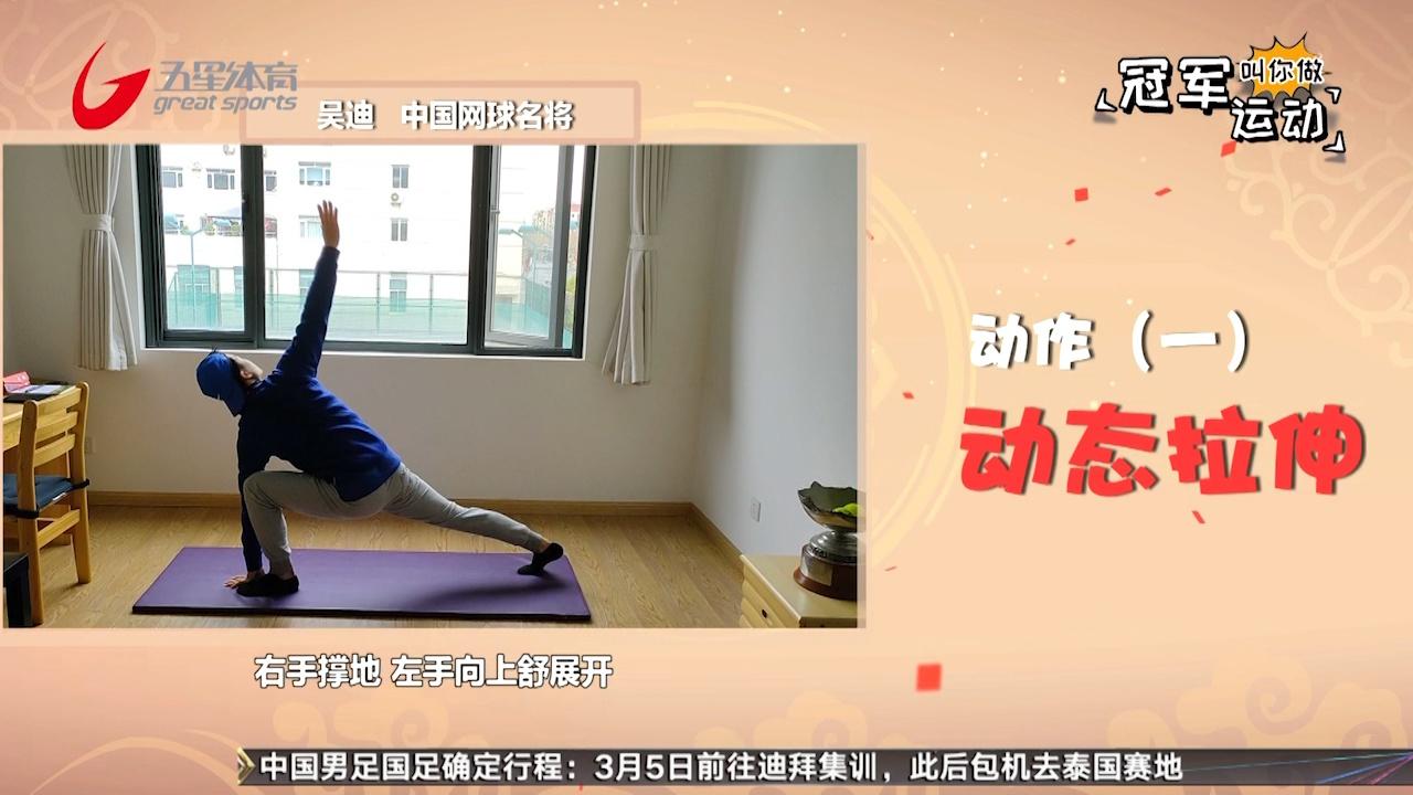 视频-冠军叫你做运动:吴迪