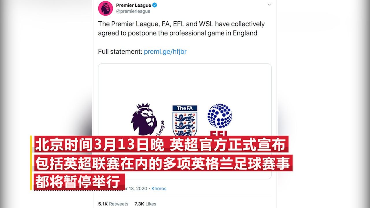 视频-英超官方宣布联赛正式延期 暂停至4月4日