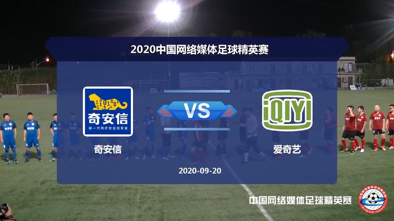 视频-中国网络媒体足球精英赛第2轮 奇安信1-0爱奇艺