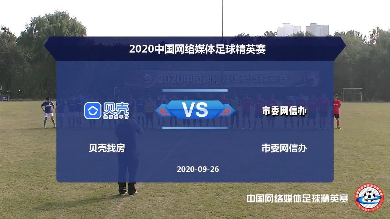 视频-中国网络媒体足球精英赛第3轮 贝壳找房5-0市委网信办