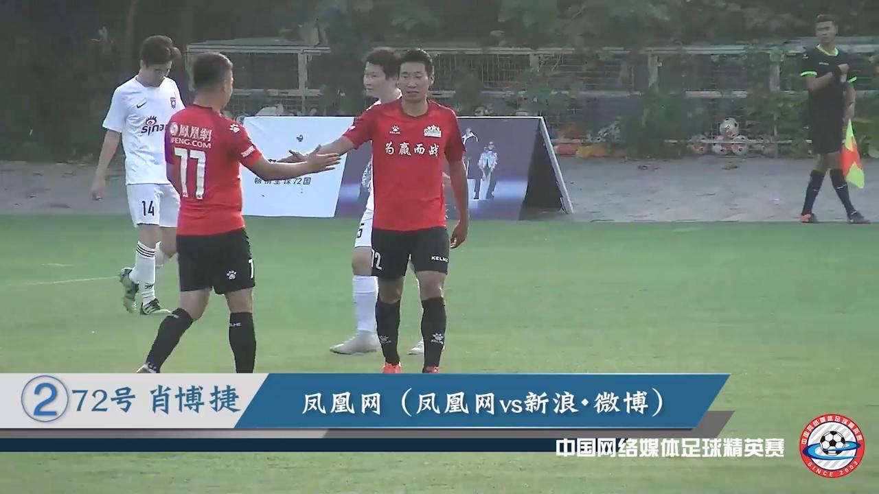 视频-中国网络媒体足球精英赛 甲组第三轮6佳进球